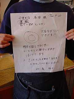 10月26日9:25速報松下×安米ヒノヒカリ!