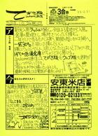 てがき版ankome通信10月24日発行