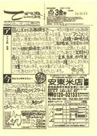 てがき版ankome通信9月12日発行