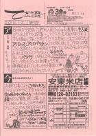 てがき版ankome通信12月1日発行