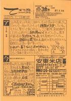 てがき版ankome通信1月13日発行