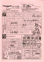 てがき版ankome通信3月25日発行