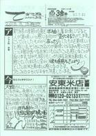てがき版ankome通信5月15日発行