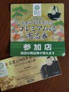 静岡市のプレミアム付商品券使えます!
