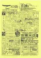 てがき版ankome通信9月3日発行