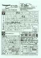 てがき版ankome通信10月7日発行