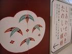 芹沢銈介生誕一二〇年記念展へ行く。