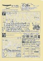 てがき版ankome通信1月23日発行