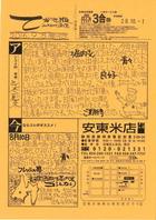 てがき版ankome通信9月5日発行