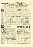 てがき版ankome通信10月18日発行