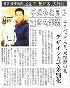 朝刊 1月8日(金)