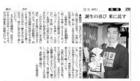 アンコメの祝い米on読売新聞。