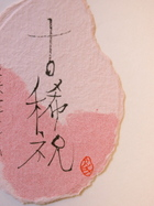 アンコメの祝い米古希バージョン 1月14日(木)