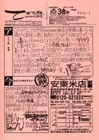 てがき版ankome通信 10月23日発行