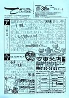 てがき版ankome通信 12月3日発行