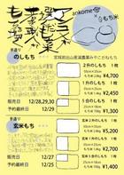 餅2012年 ご注文承り中!