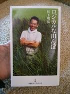 松下さんの本
