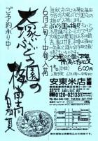 大塚ぶどう園の 「梅」