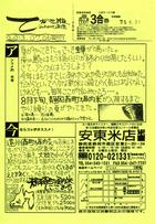 てがきankome通信 7月6日発行